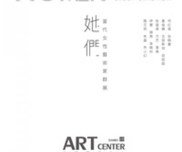 Contemporary Women Artists Group Exhibition