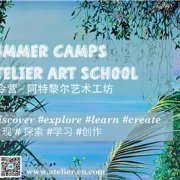 Atelier Summer camps of 2017!
