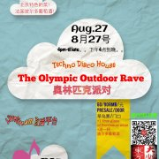 THE OLYMPIC OUTDOOR RAVE