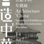Architecture in China at the Tsinghua University Art Museum