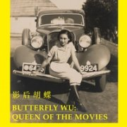Butterfly Wu: Queen of the Movies