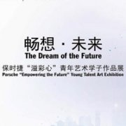 Porsche Presents: Dream of the Future: Empowering Young Artists