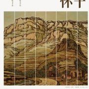 Eighty: New Works By Iconic Landscape Painter Su Gaoli