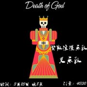 God is Dead: Heavy Metal at Chen Livehouse