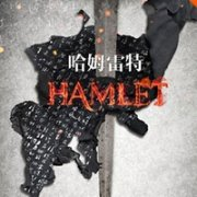 Hamlet at the National Centre for Performing Arts
