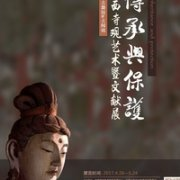 Inheritance and Protection: Shanxi Temple Art and Literature in the National Library