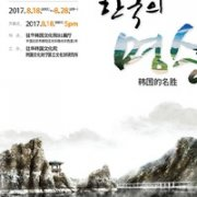 Korean Landscapes: A Celebration of 25 Years of Diplomatic Relations