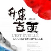 The East Awakens, The West Marvels: An Exhibition by the Sino-Francaise Exhibition of Contemporary Art