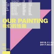 Our Paintings: An Exhibition at the Yang Art Museum