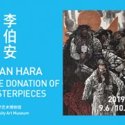 Out of Bayanhara: Exhibition of Li Boan's Masterpieces