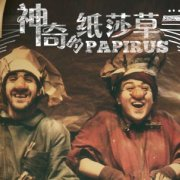 Physical Comedy Theatre - Papirus