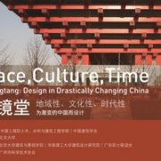 Space, Culture and Time: He Jingtang and China's Drastic Design Changes