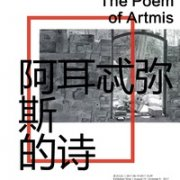The Poem of Artemis: Contemporary Art