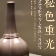 Porcelain at the Palace Museum