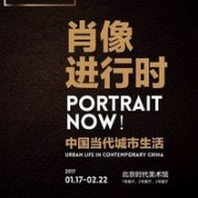 Portrait Now!: An Exhibition of Contemporary Urban Life in China
