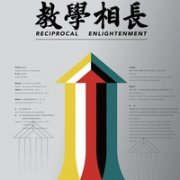 Reciprocal Enlightenment: An Exhibition at the Central Academy of Fine Arts
