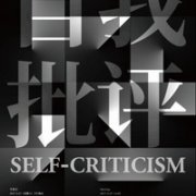 Self-Criticism: An Art Exhibition at the Inside Out Art Museum