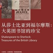 From Shakespeare to Sherlock: Treasures of the British Library