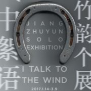 Talk to The Wind: Jiang Zhuyun Solo Exhibition