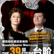 NCPA International Film Festival: The 39 Steps