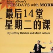 Godot Theatre: Tuesdays With Morrie