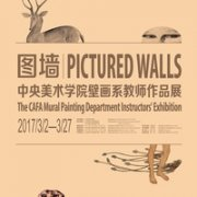 Picture Wall: An Exhibition of Teacher's Works at the Central Academy of Fine Arts