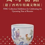 Special Exhibition for Year of the Rooster