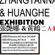 Zhang Yanna and Huanghe Language Joint Exhibition