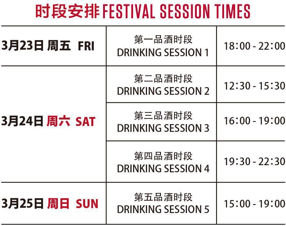 What's Up in Beer: Beijing Invitational Craft Beer Festival, New