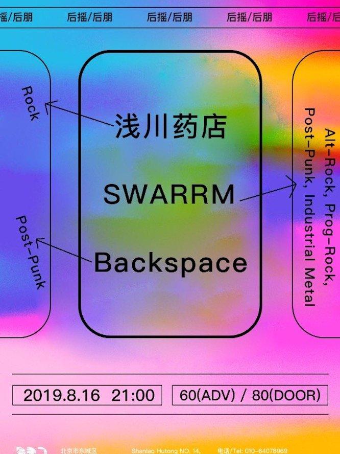 Noise Pollution: Backspace, Taku Sugimoto, Huun Huur Tu