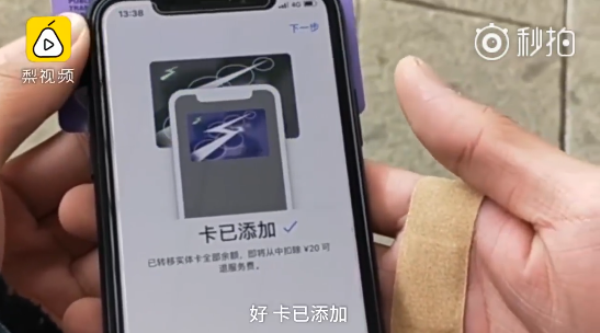 iPhones Finally Recognized by Beijing Metro to Pay Subway