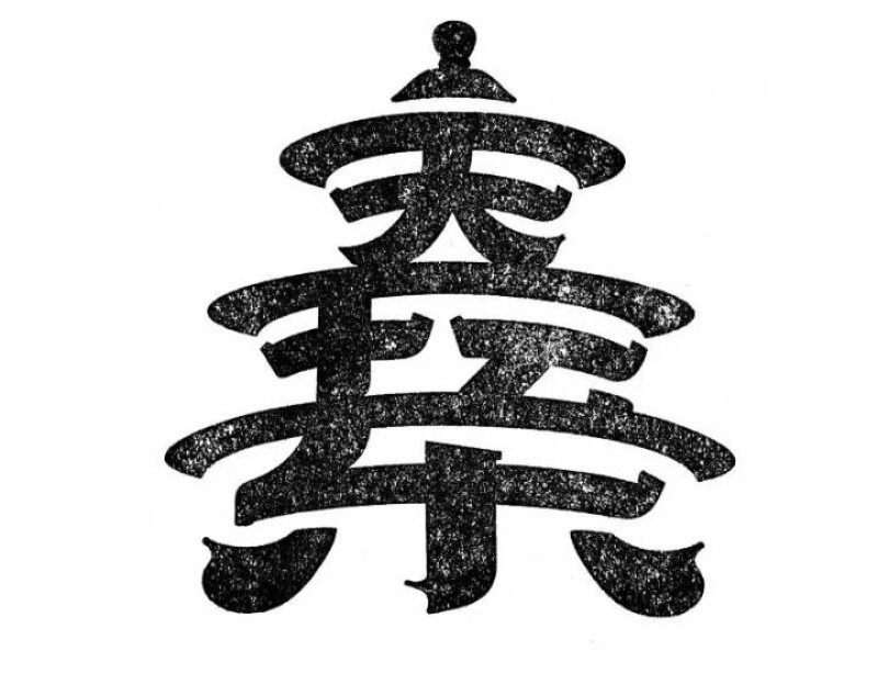 Mandarin Monday Turning Beijing Landmarks Into Chinese Characters