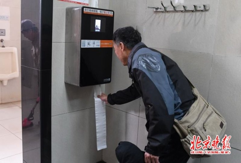 Beijing Restrooms Get Facial Recognition to Thwart Toilet Paper Bandits