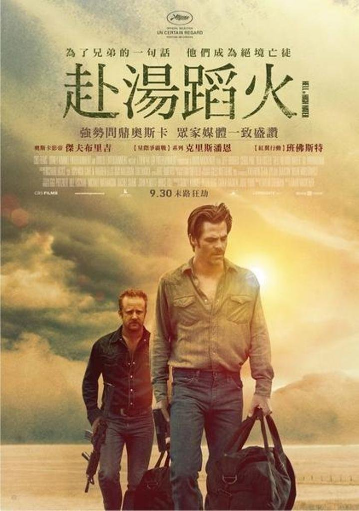 Oscars 2017 How To Watch The Nominated Movies In China The Beijinger