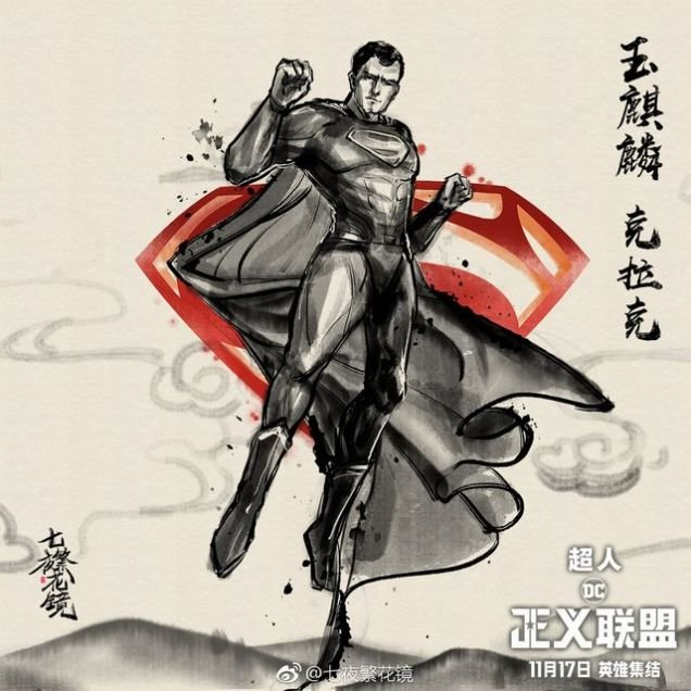 Mandarin Monday: Justice League's Cool Chinese-Localized