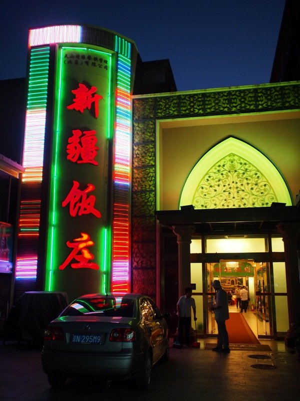 Non Muslim Perspective On The Revolution Of Imam Hussain: Xinjiang Islam Restaurant: No Hardship, Only Revelry At