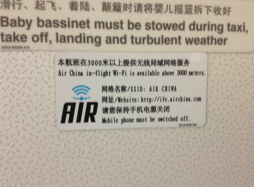 Секс в самолете air china