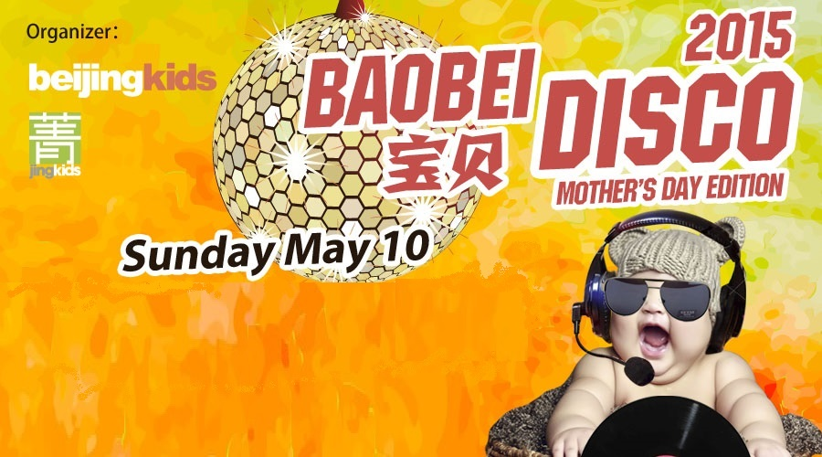 Pssst! Here's How to Get Into this Weekend's Mother's Day Baobei Disco for Just RMB 100