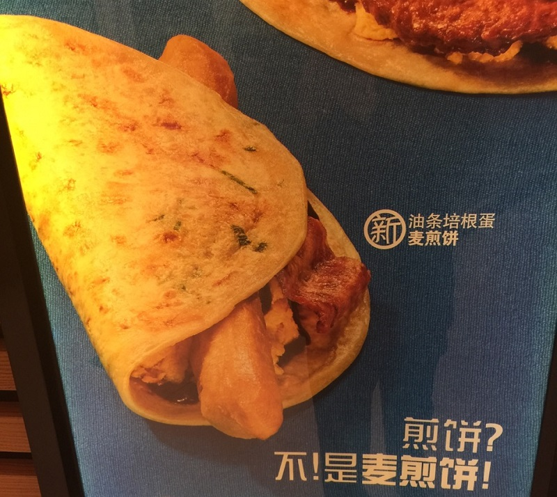 Fast Food Watch: Mickey D's New Take on a Chinese Breakfast ...