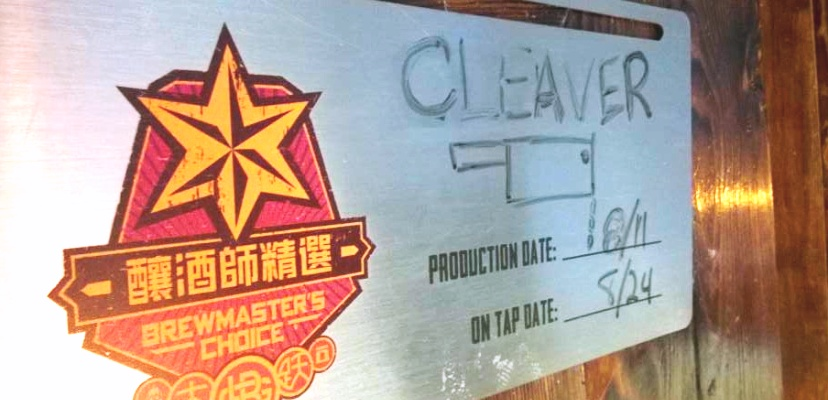 Help Name This New Great Leap x The Cleaver Quarterly Sichuan Brew
