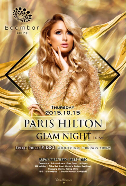 Paris Hilton Set for Beijing Boombar Party on October 15