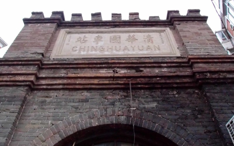R Beijing to Tear Down Qing Dynasty Railroad Station in Downtown Wudaokou