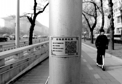 Beijing to Become Smarter By Sticking QR Codes on Absolutely