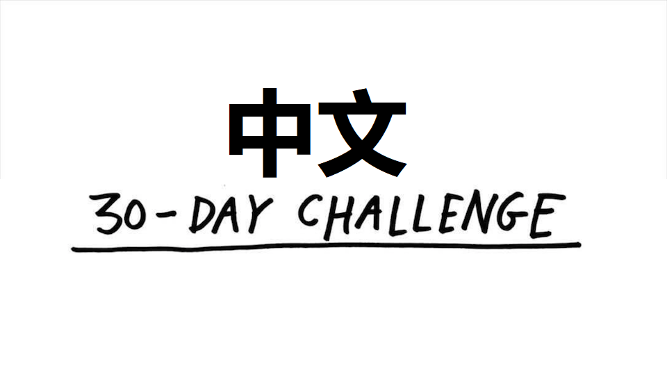 Mandarin Monday: The #30DayChallenge Learning New Chinese Words