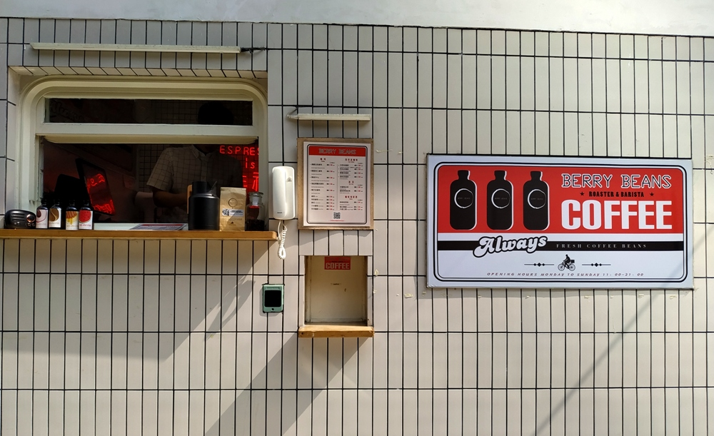 Berry Beans Moves in on Sanlitun Street Side Cold-Brew Market