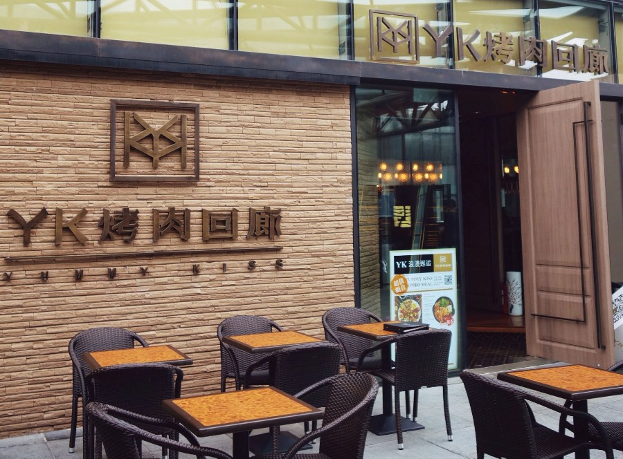 What's New Restaurants: Yummy Kiss in Taikoo Li