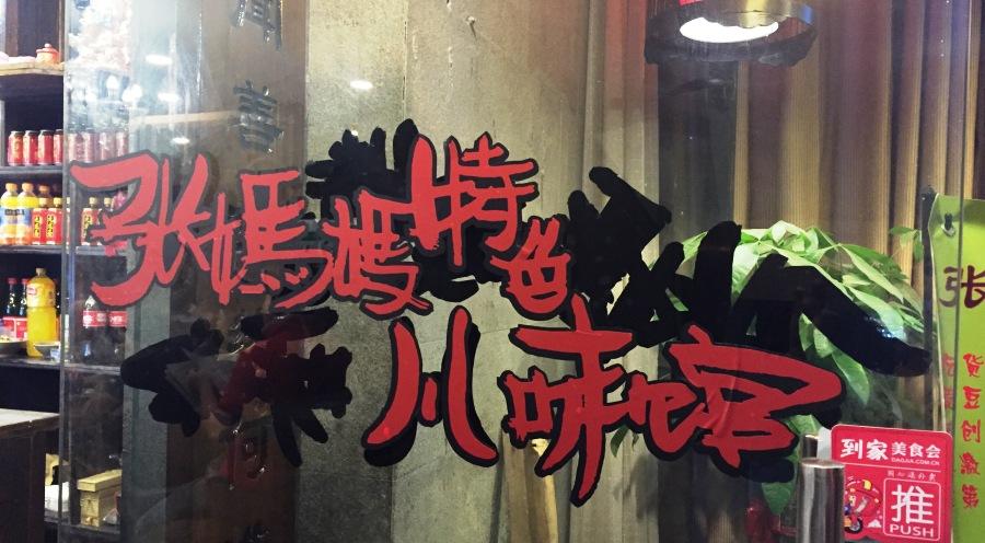 First Glance: Zhang Mama, Jintai Lu