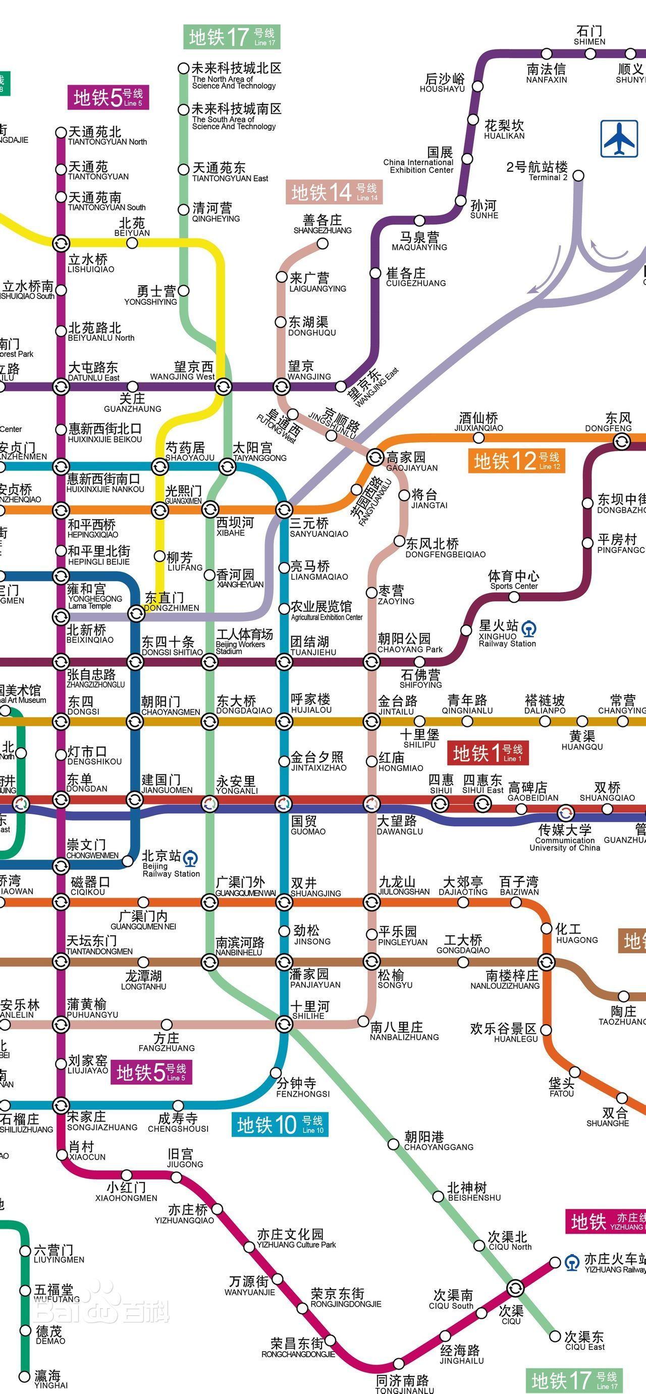 City Approves Sanlitun Station on Line 17: Report