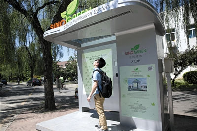 Beijing Installs Standalone Outdoor Air Purifying Stations