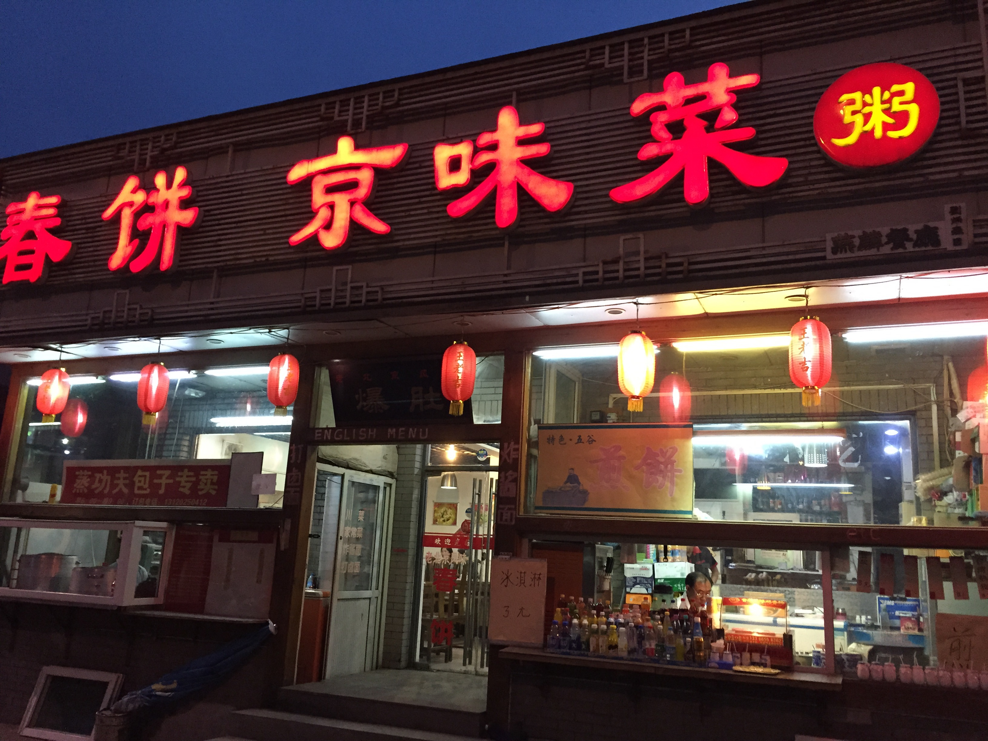 Chunbing and Xiangchun: Wrap up the Essential Tastes of Beijing
